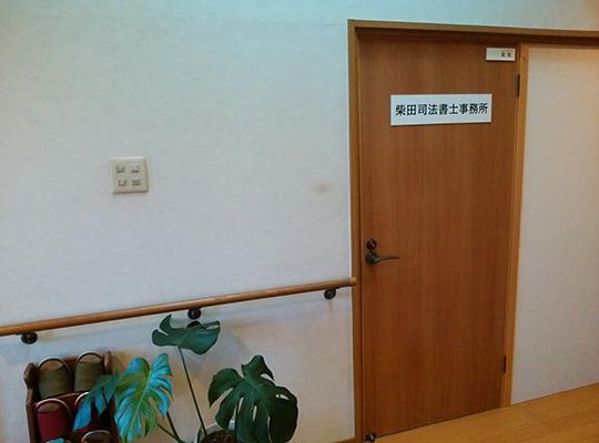 柴田泰光司法書士事務所