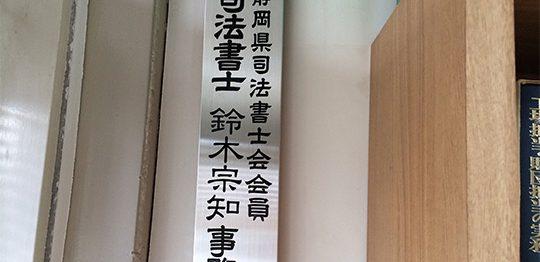 鈴木宗和事務所